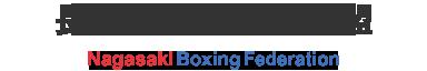 長崎県ボクシング連盟